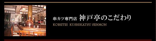 神戸亭のコンセプト/四日市市 串かつ グルメ