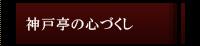 神戸亭の心づくし/串かつ グルメ